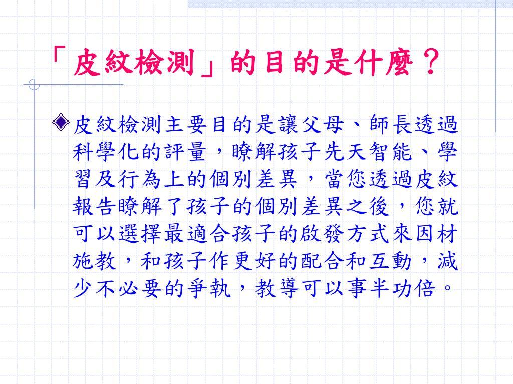 PPT - 皮紋是什麼? PowerPoint Presentation, free download - ID:4711540