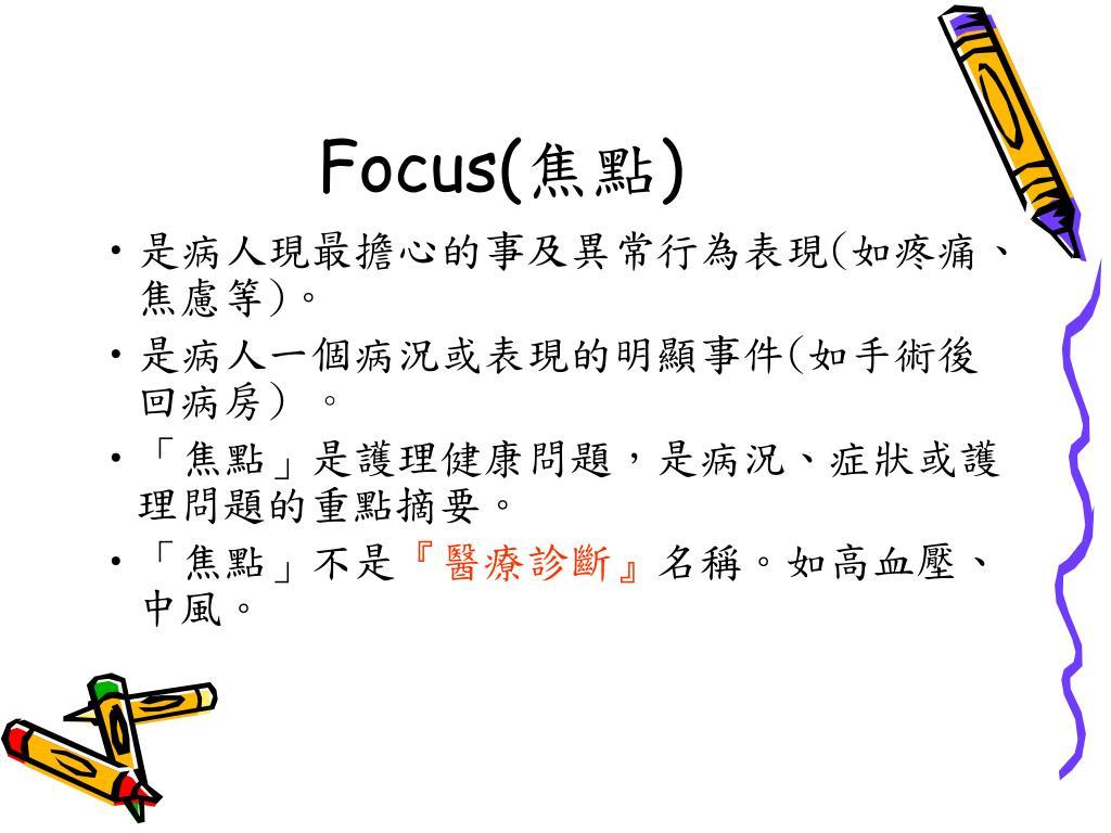 PPT - 護理紀錄書方法 PowerPoint Presentation. free download - ID:4729702