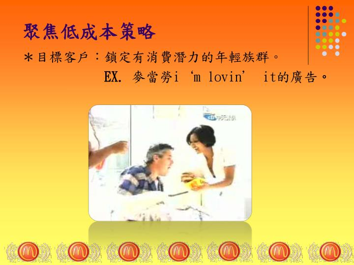 PPT - 麥當勞策略分析 PowerPoint Presentation - ID:4758751