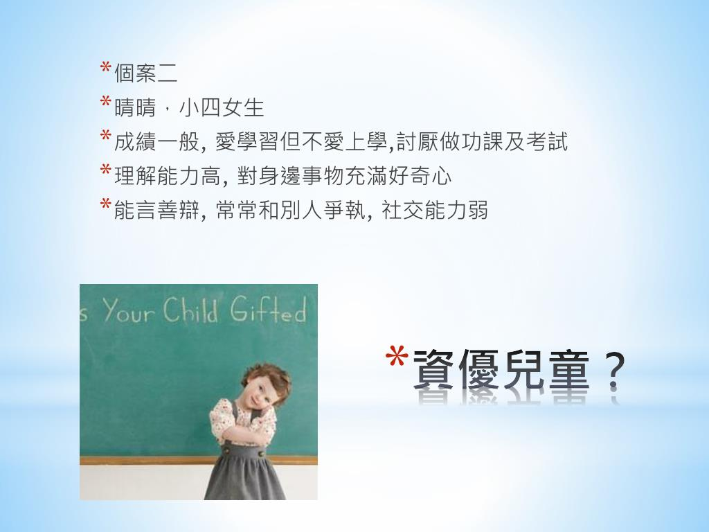 PPT - 認識資優兒童 PowerPoint Presentation - ID:4784144
