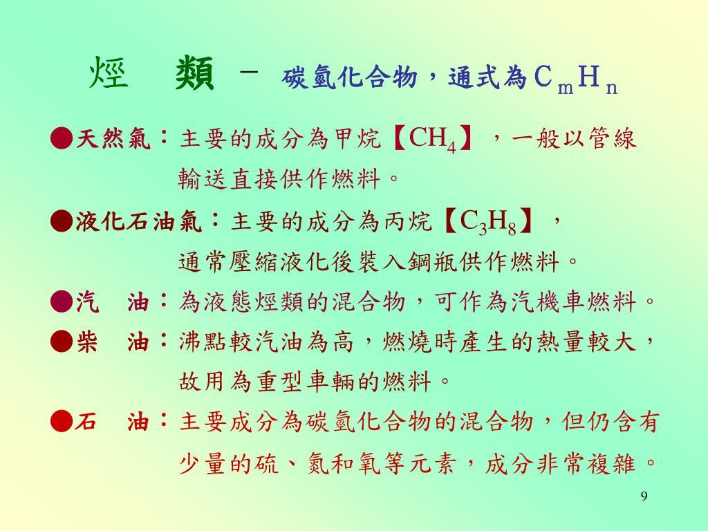 PPT - 100/09/21 常見的有機化合物 PowerPoint Presentation, free download - ID:4794960