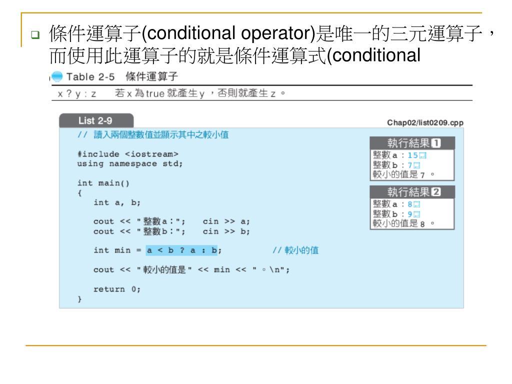 PPT - 明解 C++ 教學手冊 柴田望洋 博士 著 PowerPoint Presentation - ID:4808674