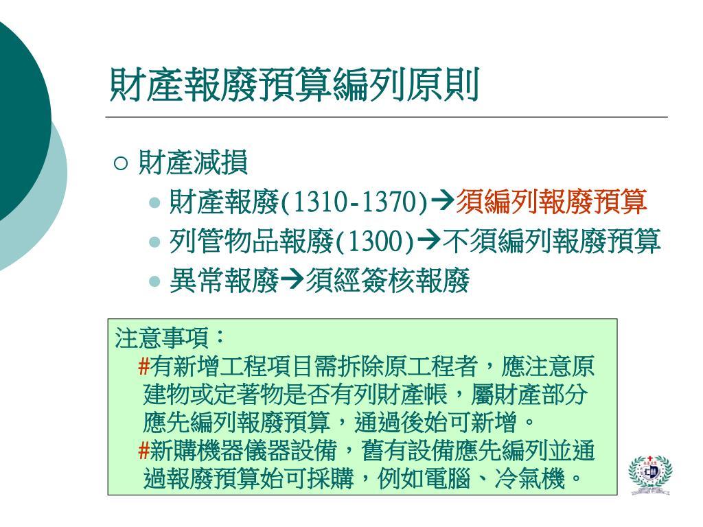 PPT - 103 學年全校性修繕及報廢預算 編列原則報告 PowerPoint Presentation - ID:4855413