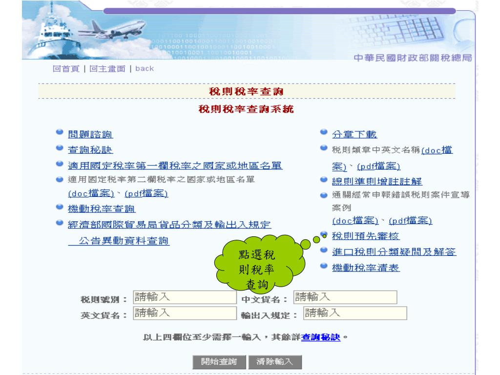 PPT - 「稅則稅率查詢」 宣導說明會 PowerPoint Presentation - ID:4855451