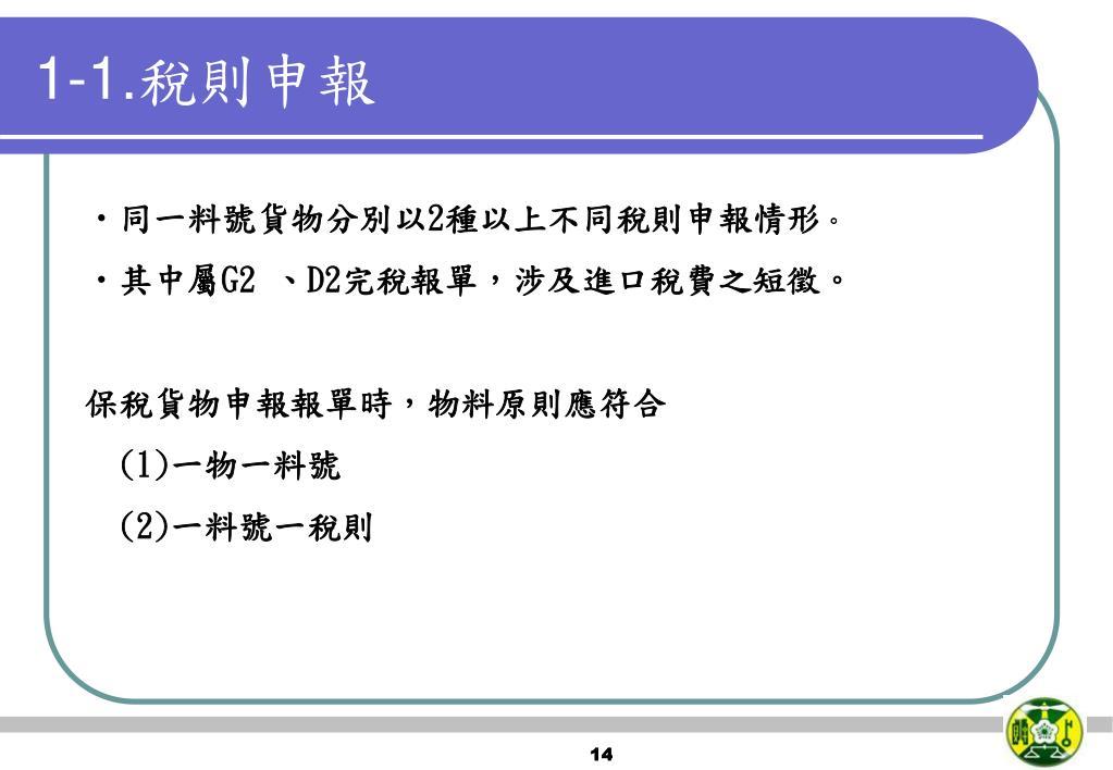 PPT - 101 年度第 1 次 保稅工廠、保稅倉庫及物流中心 業務座談會 PowerPoint Presentation - ID:4855600