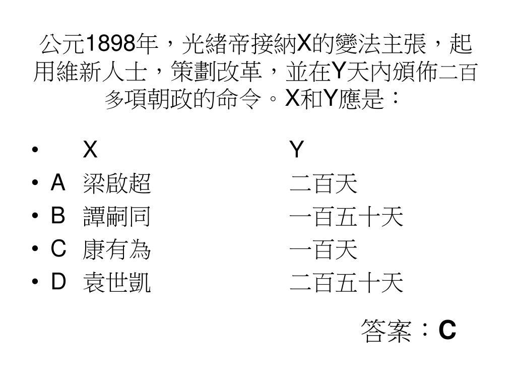 PPT - 中史溫習 PowerPoint Presentation. free download - ID:4927559