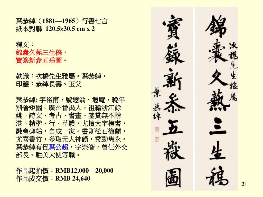 PPT - 觀 書 賞 藝 PowerPoint Presentation, free download - ID:4936588