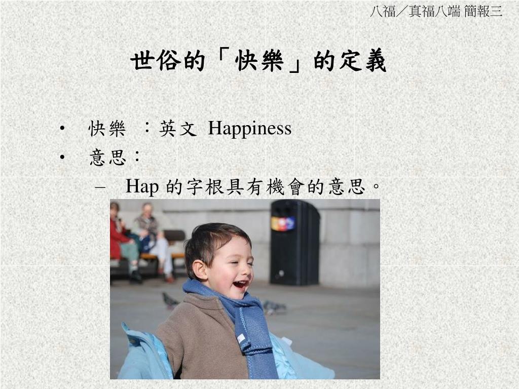 PPT - 八福 / 真福八端與世俗快樂的比較 PowerPoint Presentation - ID:4941942