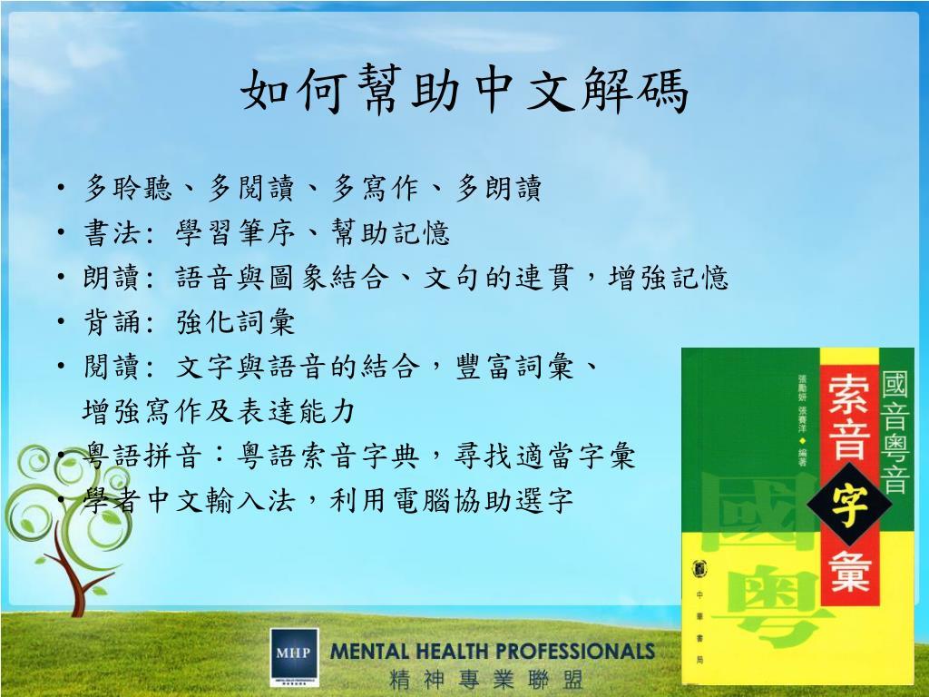PPT - 兒童常見的情緒問題與 處理方法 PowerPoint Presentation - ID:4945697