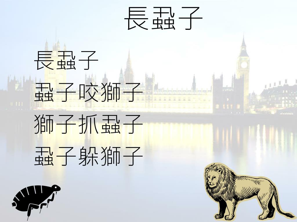 PPT - 趣味 繞口令 PowerPoint Presentation. free download - ID:4971988