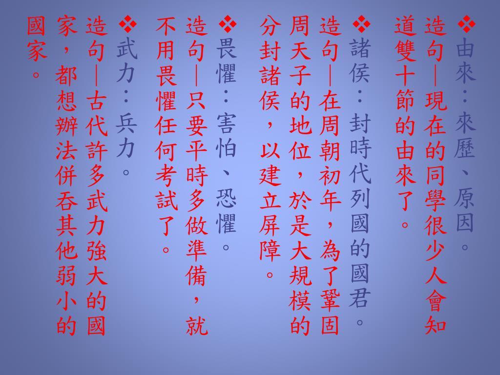 PPT - 六,狐假虎威 PowerPoint Presentation, free download - ID:4972546
