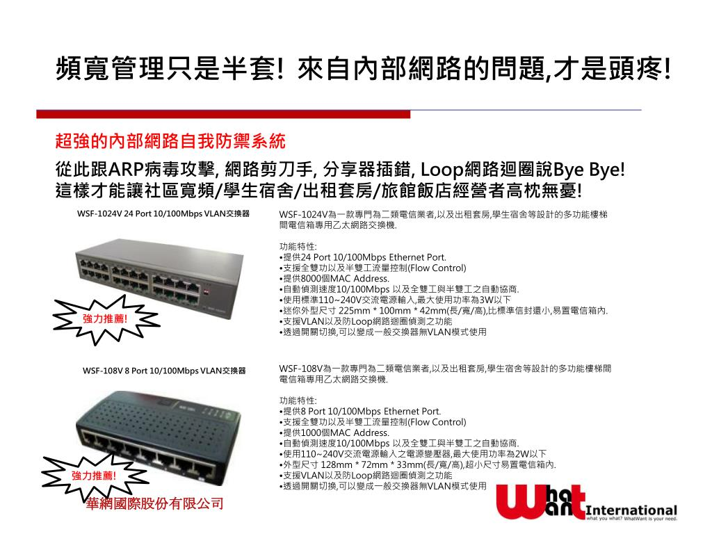 PPT - 艾泰科技 HiPER510-8 PowerPoint Presentation, free download - ID:4973739