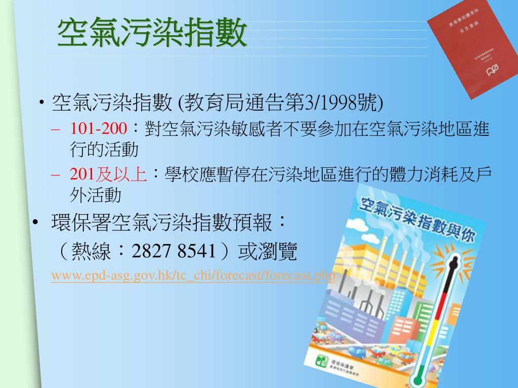 PPT - 香港學校體育科 安全措施總覽 PowerPoint Presentation - ID:4989611