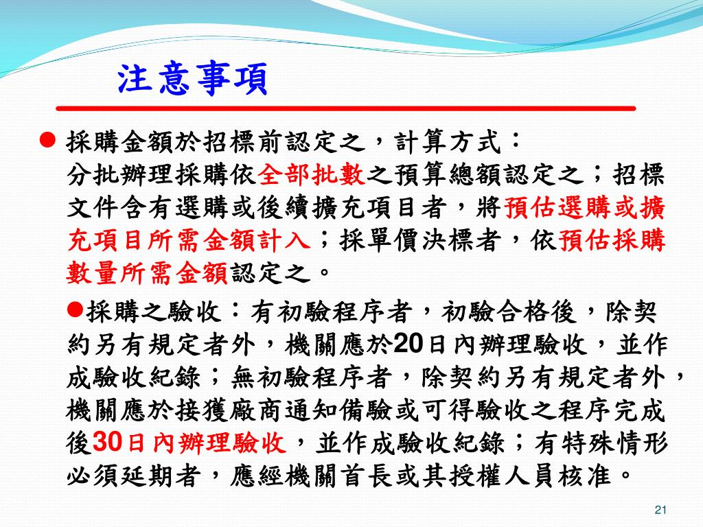 PPT - 採購法規與實務研習 October 1. 2014 PowerPoint Presentation - ID:5038429