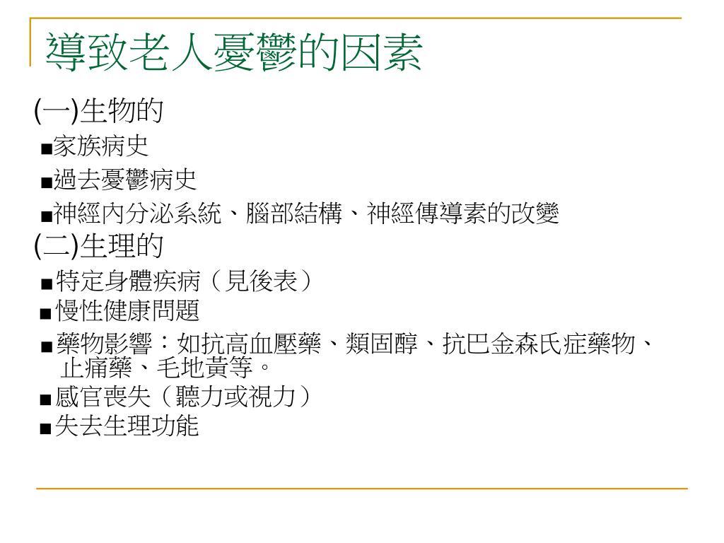 PPT - 老年之精神疾病 PowerPoint Presentation, free download - ID:5052851