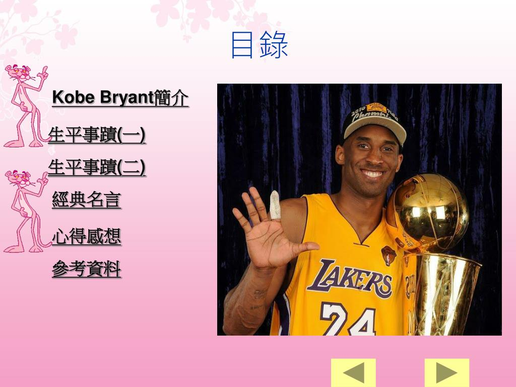 PPT - NBA 表現好的球員 - K obe Bryant PowerPoint Presentation - ID:5066301