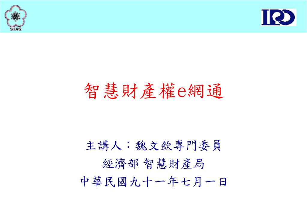 PPT - 智慧財產權 e 網通 PowerPoint Presentation. free download - ID:5072013