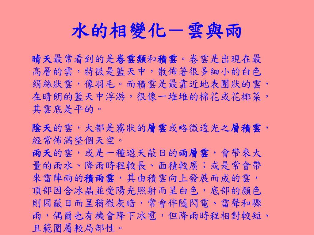 PPT - 臺灣天氣與氣候現象概述 PowerPoint Presentation - ID:5090727