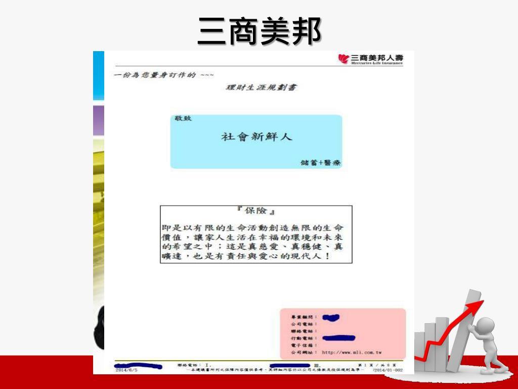 PPT - 社會新鮮人 如何理財規劃 PowerPoint Presentation. free download - ID:5105195