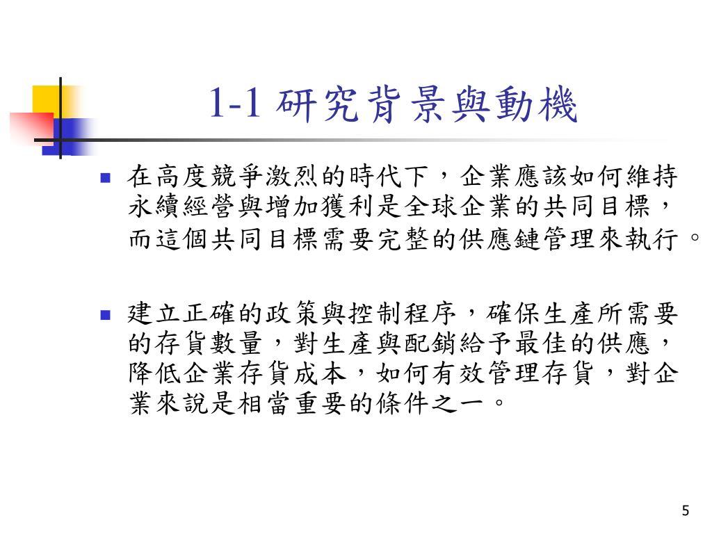 PPT - 考慮生產線空間限制及降低設置成本之整合性存貨模式研究 PowerPoint Presentation - ID:5150462