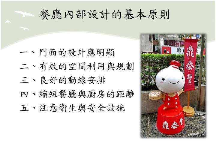 PPT - 生產與作業管理期末報告 鼎泰豐的服務流程 PowerPoint Presentation - ID:5170067