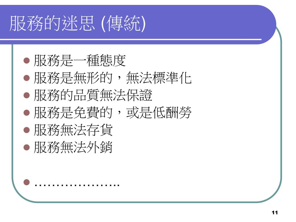 PPT - 創新與服務科學新思維 PowerPoint Presentation, free download - ID:5195613