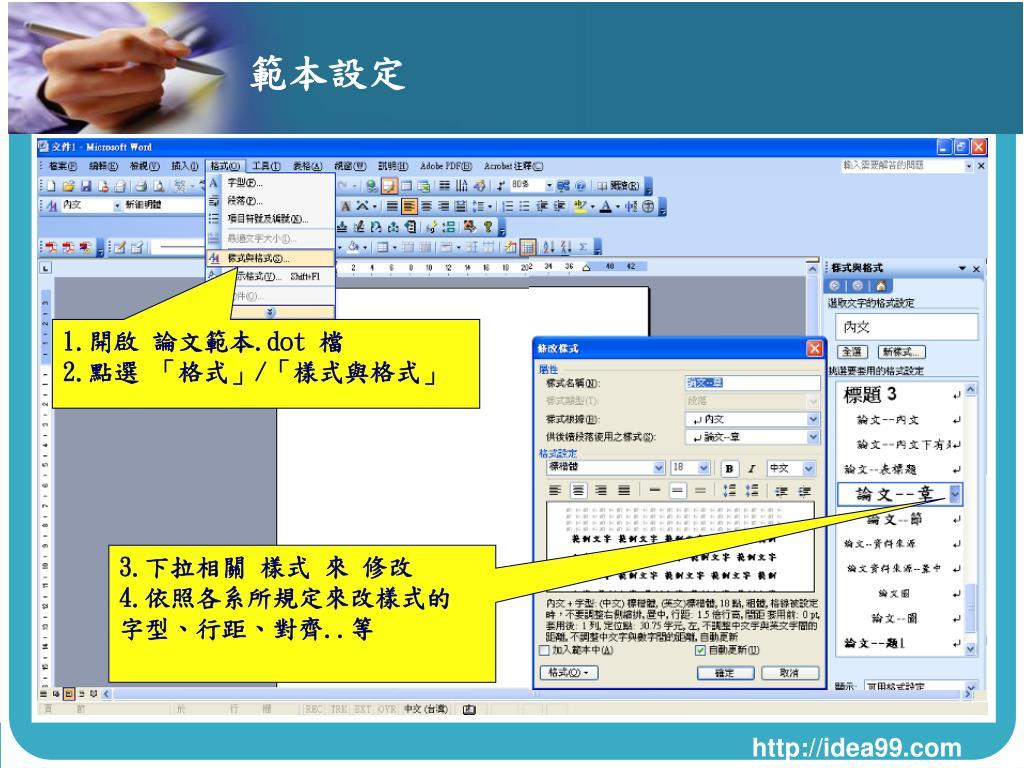 PPT - 論文撰寫快易通 PowerPoint Presentation, free download - ID:5200388