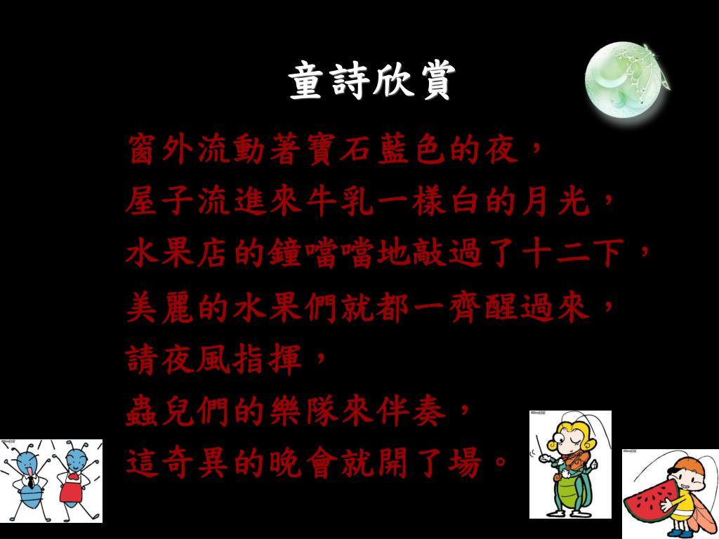 PPT - 認識童詩 PowerPoint Presentation. free download - ID:5206186