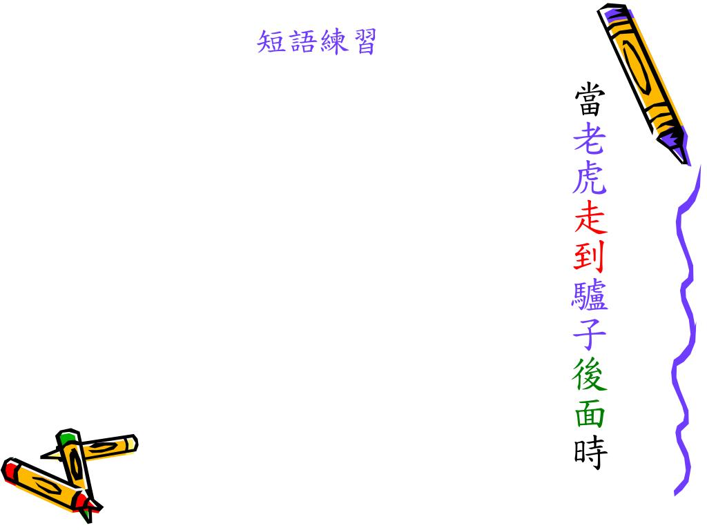 PPT - 第十一課 老虎和驢子 PowerPoint Presentation. free download - ID:5211679