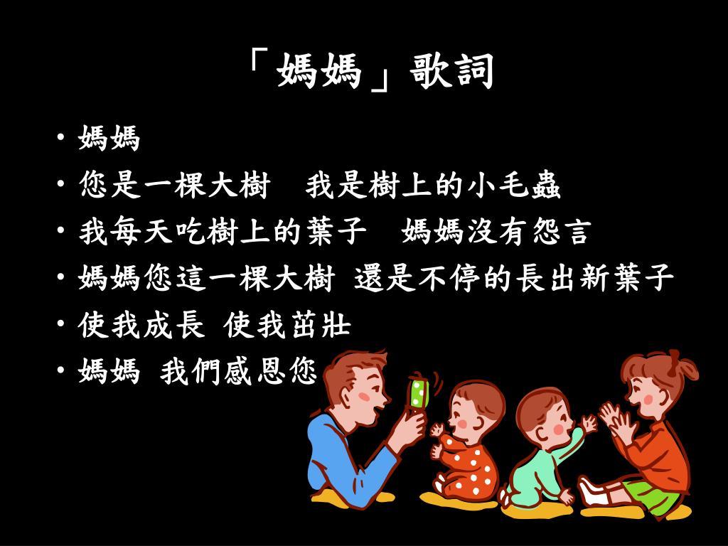 PPT - 感恩的故事(一年級) PowerPoint Presentation, free download - ID:5217177