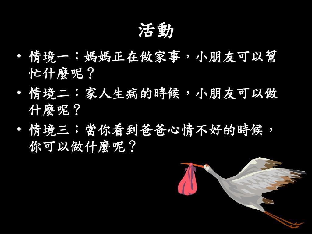 PPT - 感恩的故事(一年級) PowerPoint Presentation. free download - ID:5217177