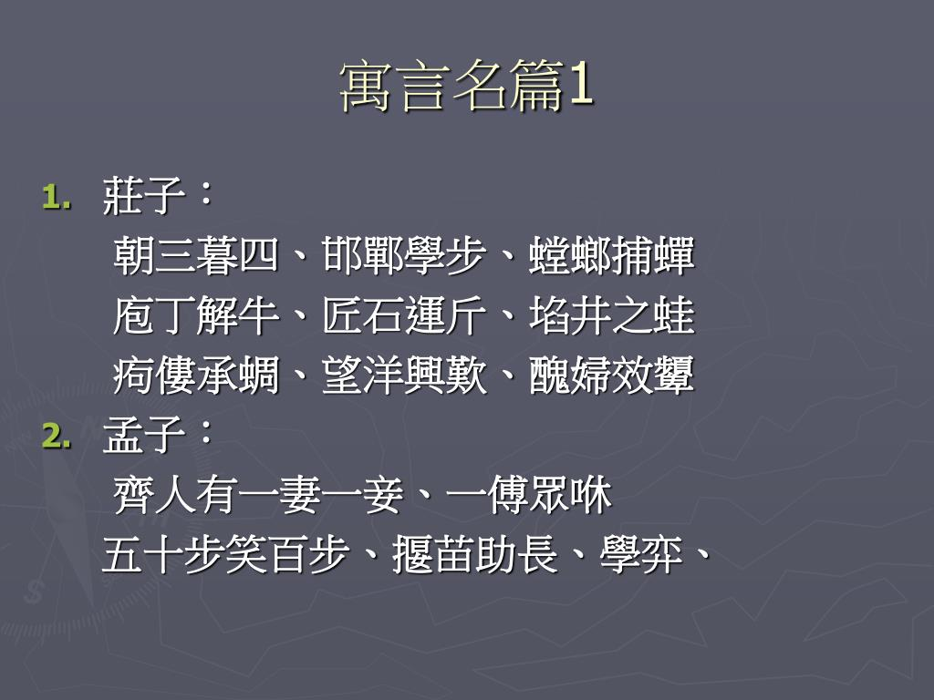 PPT - 〈 賣 柑 者 言 〉 PowerPoint Presentation. free download - ID:5228491