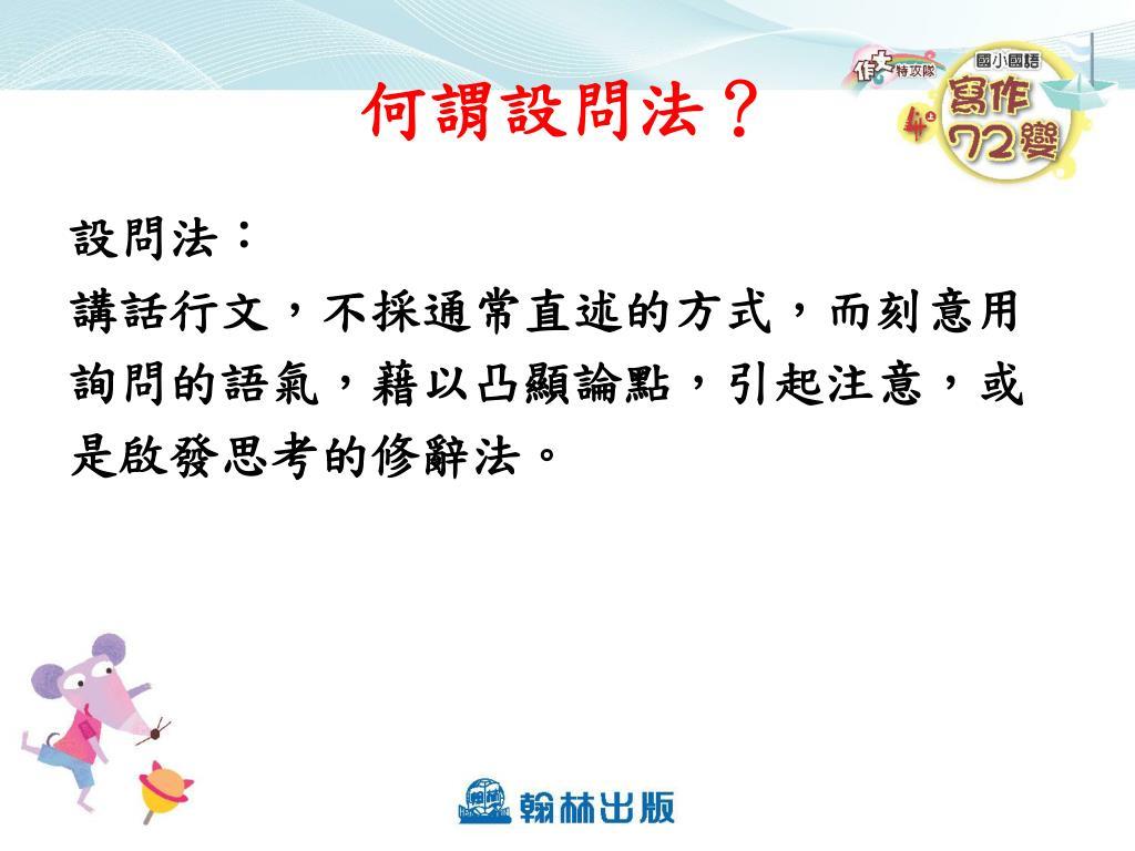 PPT - 快樂是什麼 〈 搬一搬 〉 問題解決師 —— 設問法 PowerPoint Presentation - ID:5235408