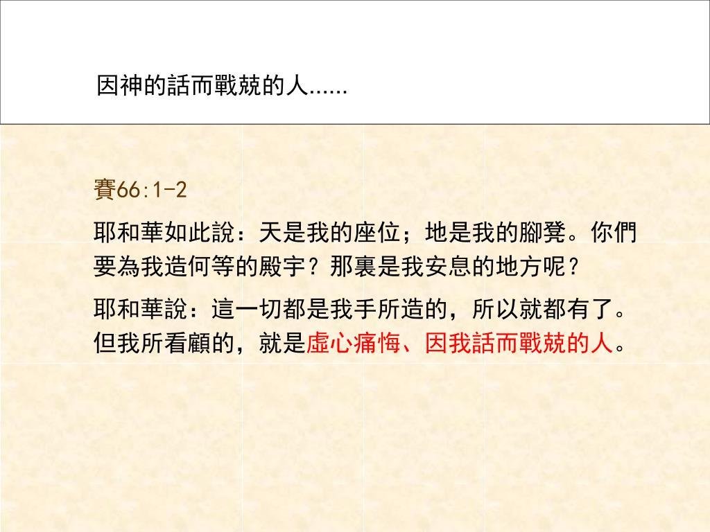 PPT - 波斯瑪代帝國 PowerPoint Presentation. free download - ID:5238089