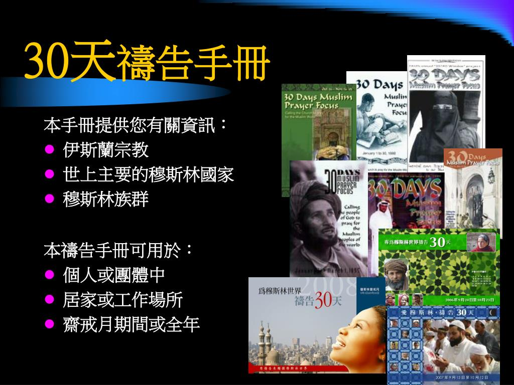 PPT - 愛穆斯林。禱告 30 天 PowerPoint Presentation. free download - ID:5240088