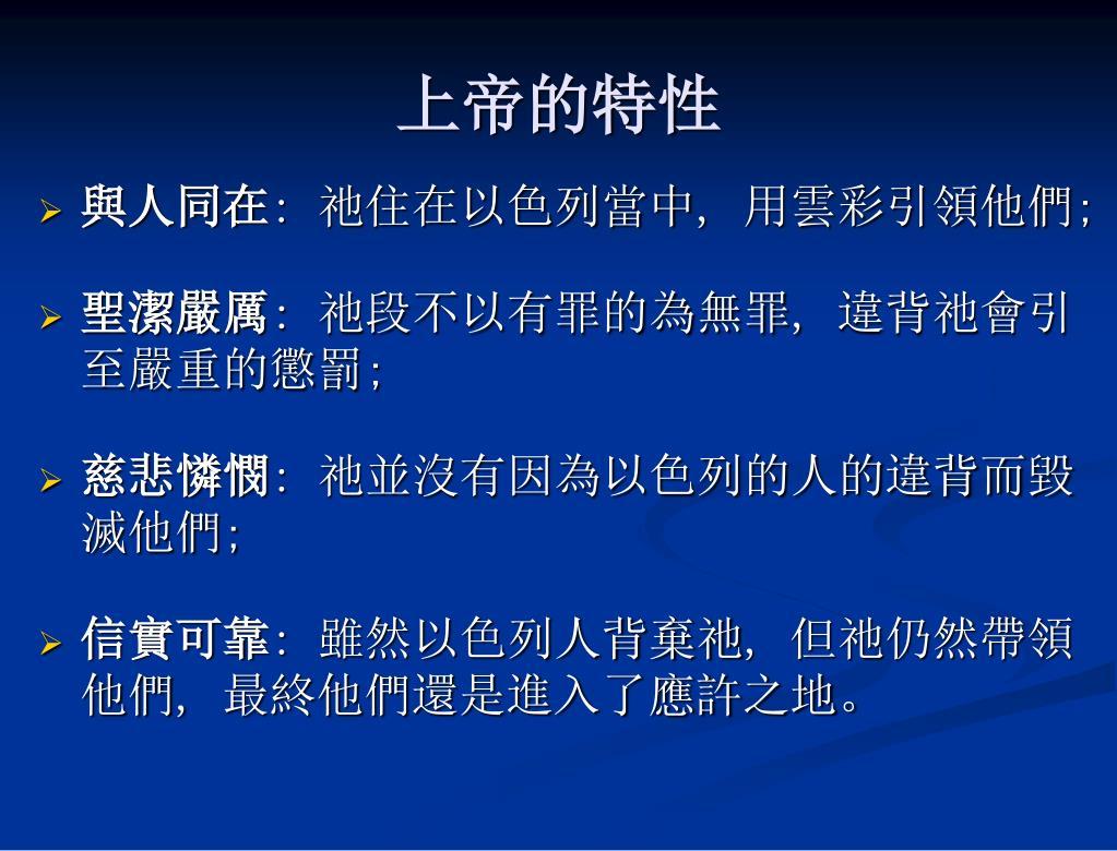 PPT - 民 數 記 系列 PowerPoint Presentation. free download - ID:5250502