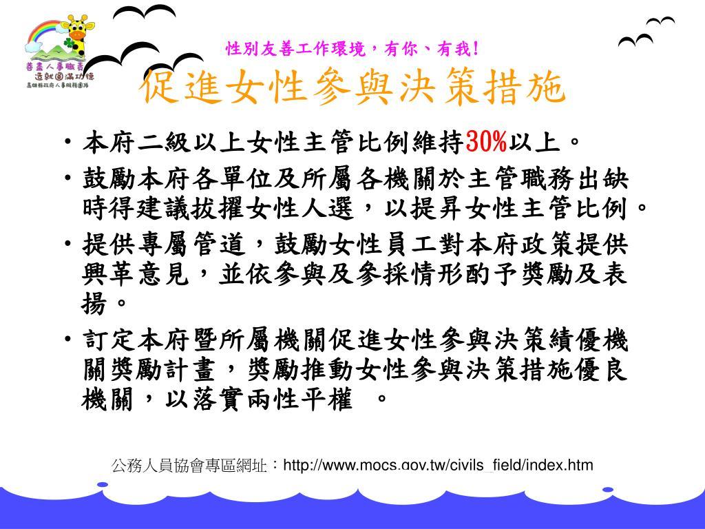PPT - 高雄縣政府 PowerPoint Presentation, free download - ID:5251755
