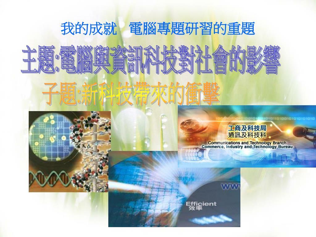 PPT - 我的中一校園生活 PowerPoint Presentation. free download - ID:5253526