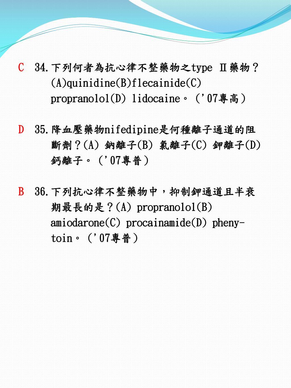 PPT - 藥理學 主題 九 :作用 於心臟血管的 藥物 ( 共 79 題 ) PowerPoint Presentation - ID:5326009