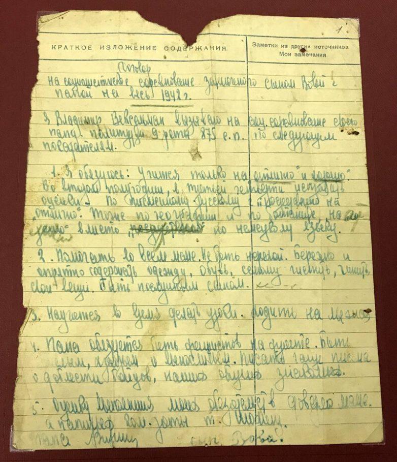 Рассекреченые документы о подмосковном партизанском движении