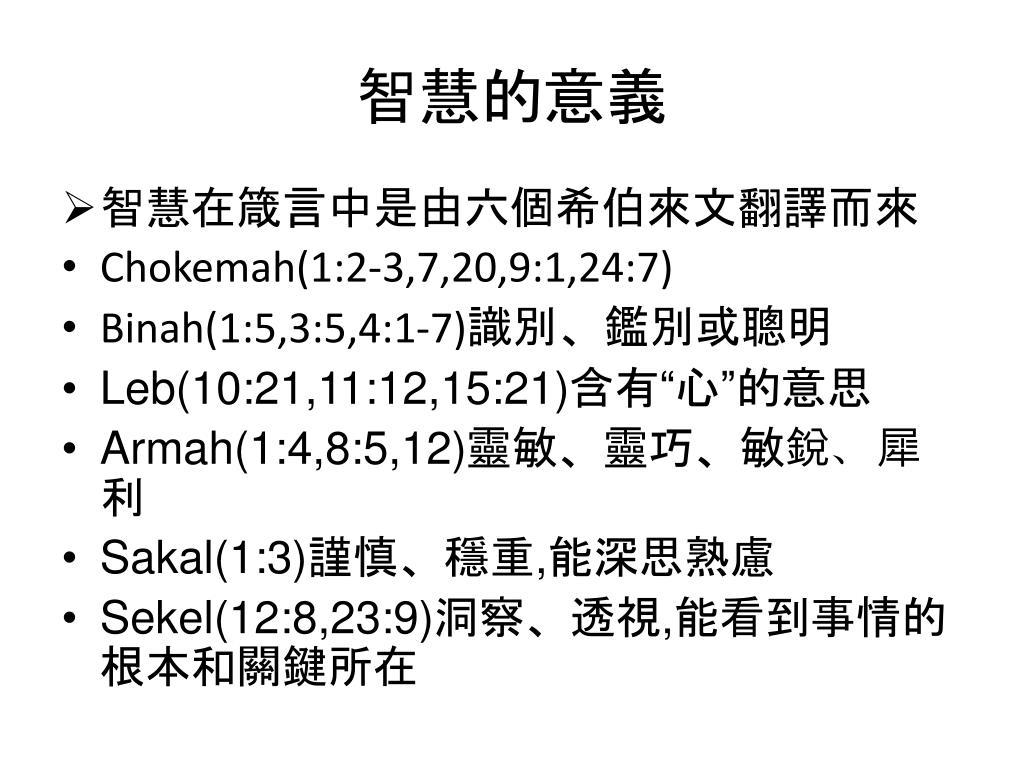 PPT - 智慧與愚昧 PowerPoint Presentation - ID:5391259
