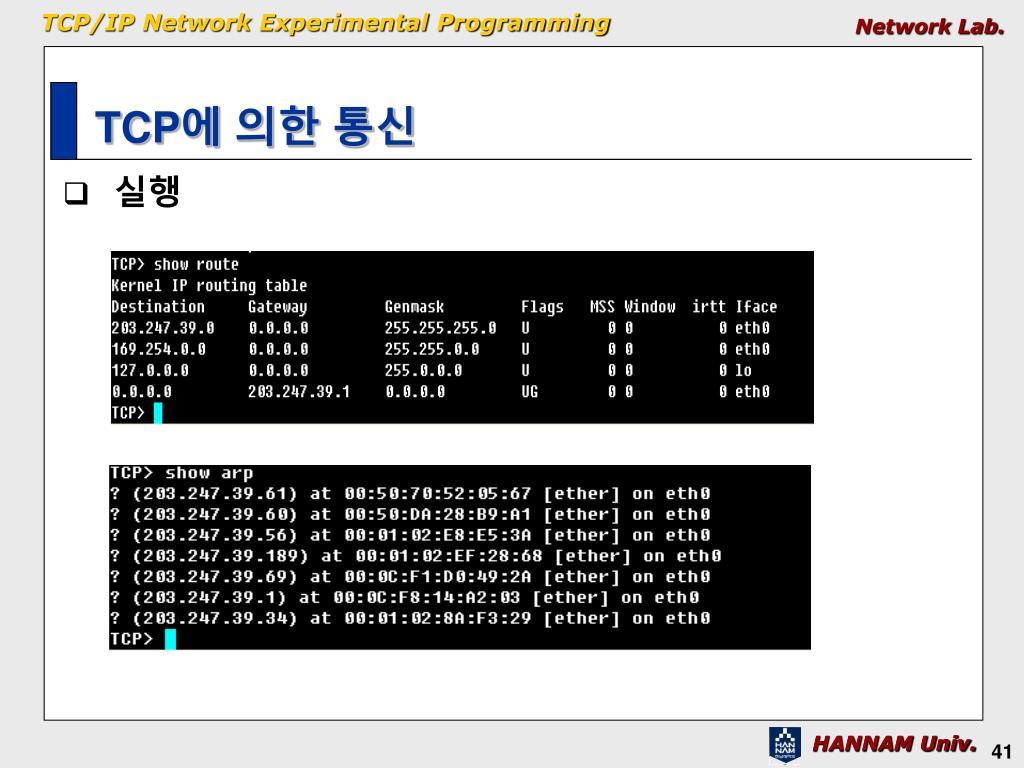 PPT - TCP/IP Network Experimental Programming [Socket] PowerPoint Presentation - ID:5412867