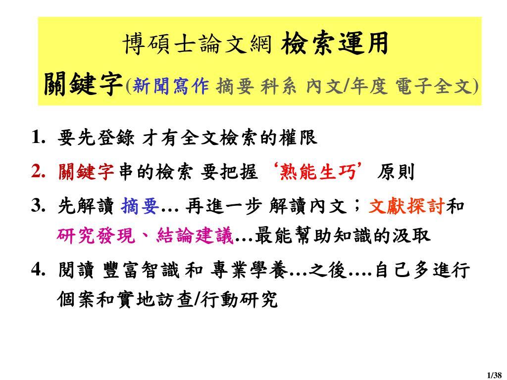 PPT - 博碩士論文網 檢索運用 關鍵字 ( 新聞寫作 摘要 科系 內文 / 年度 電子全文 ) PowerPoint Presentation - ID:5431885
