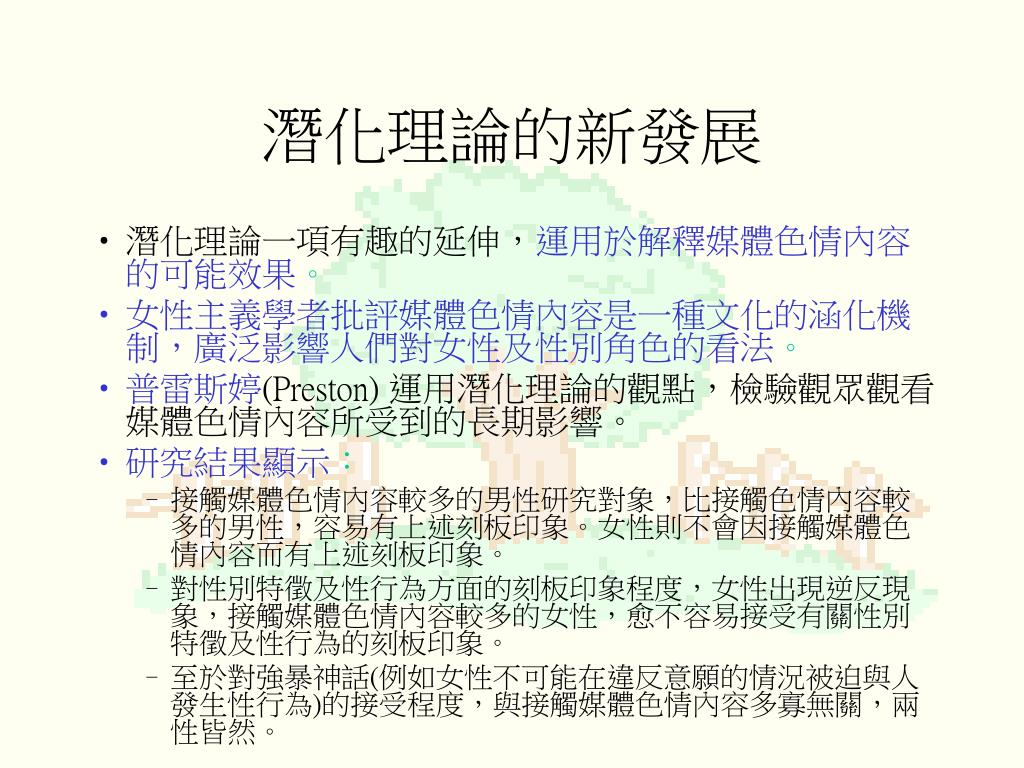 PPT - 第十三章 大眾傳播的效果 PowerPoint Presentation, free download - ID:5454515