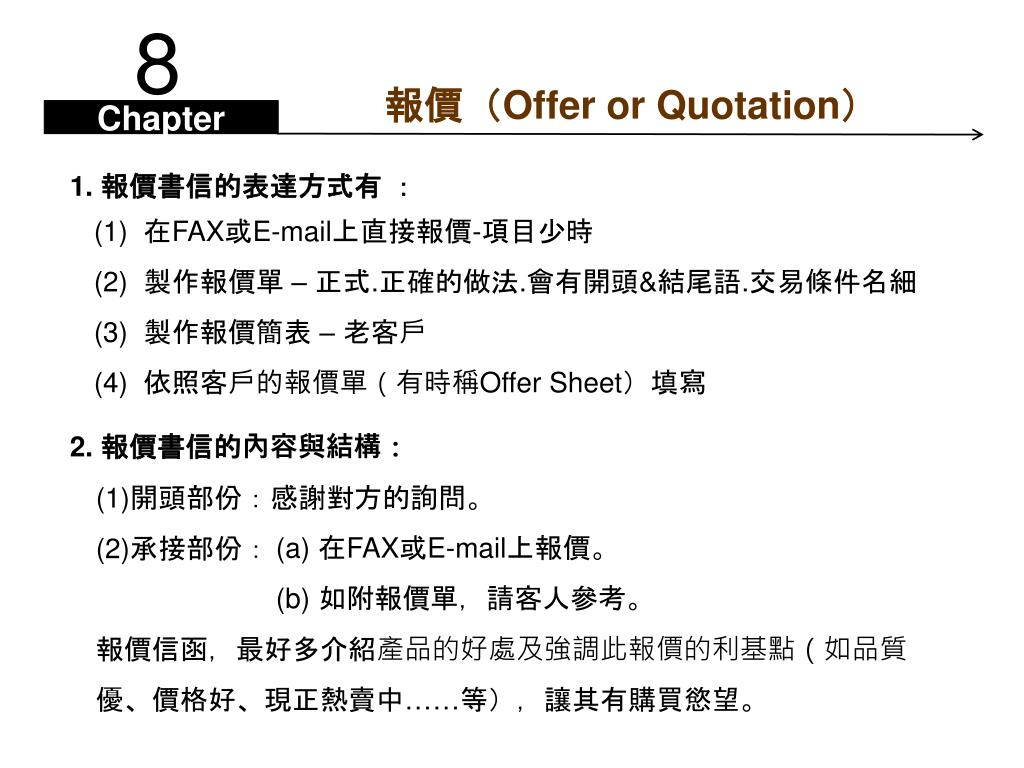 PPT - 詢價( Inquiries ) PowerPoint Presentation, free download - ID:5486967
