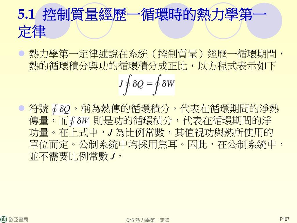 PPT - 工程熱力學 第二版 PowerPoint Presentation. free download - ID:5557065