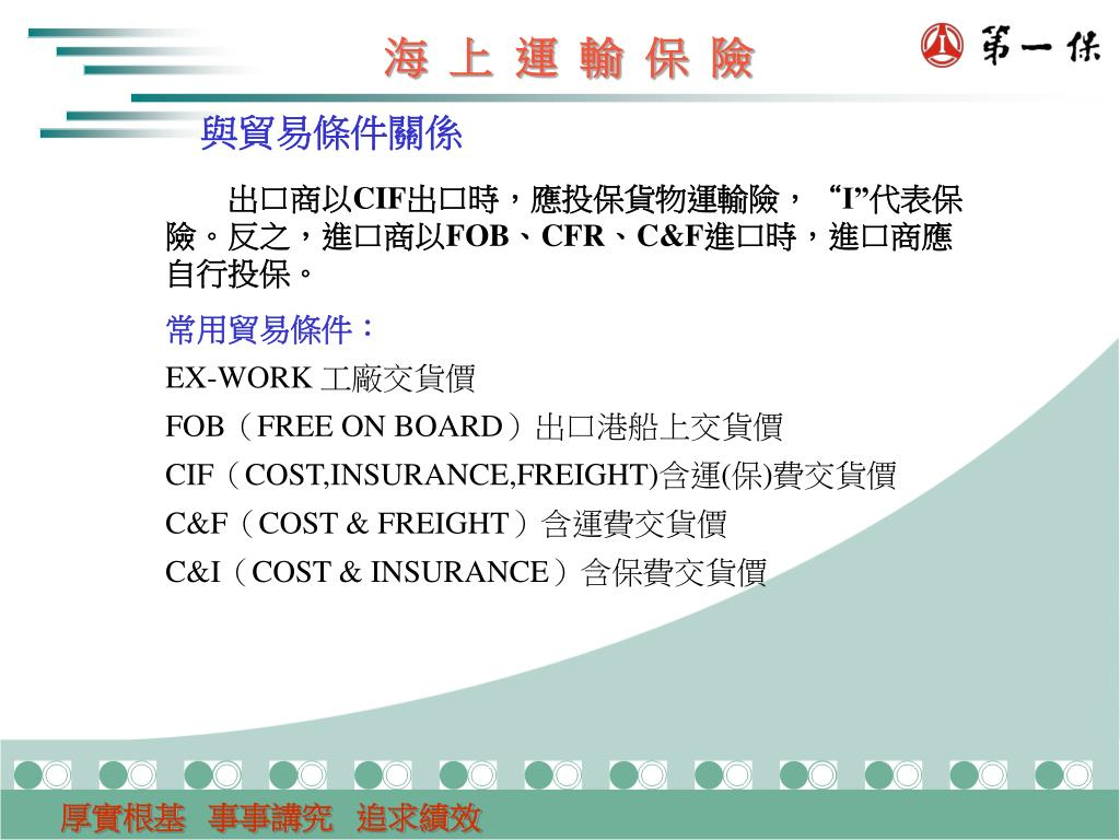 PPT - Reporter :蕭詠融 joehsiao@firstins.tw 02-2391-3271#2583 PowerPoint Presentation - ID:5563143