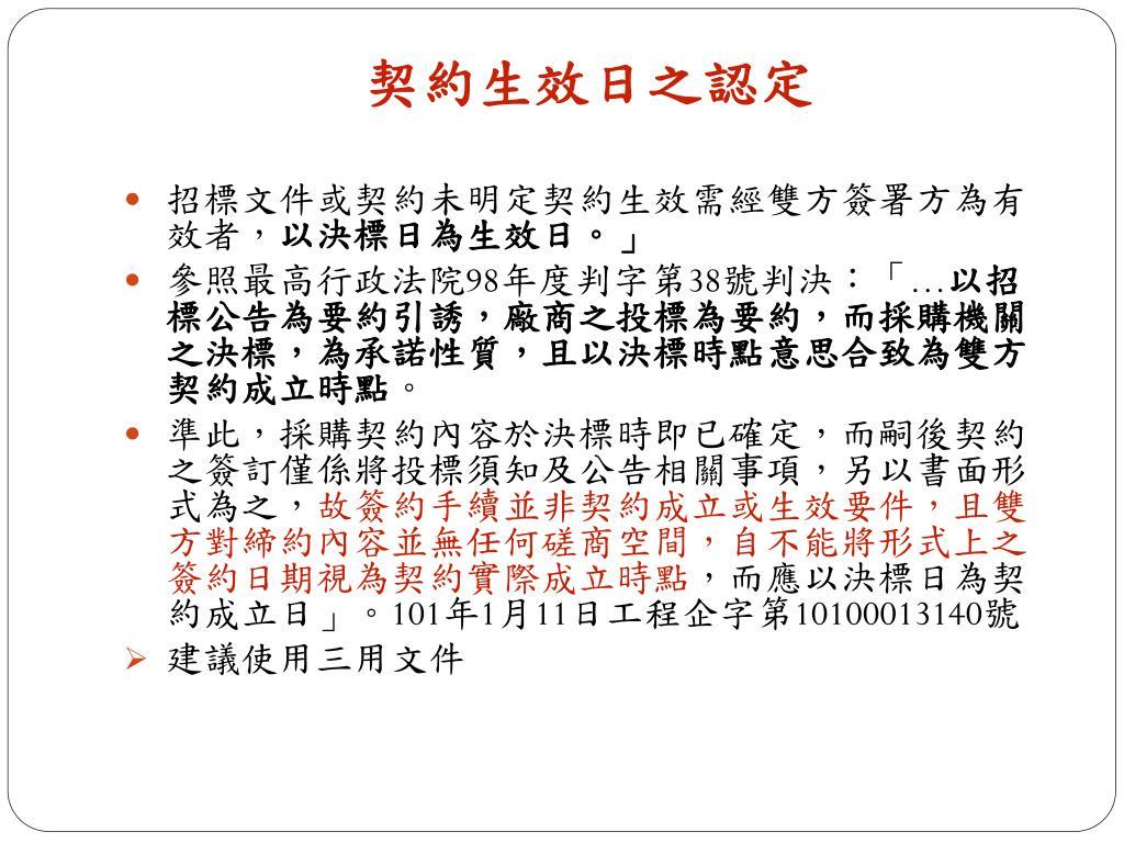 PPT - 履約驗收不能不知道的事 PowerPoint Presentation. free download - ID:5567067