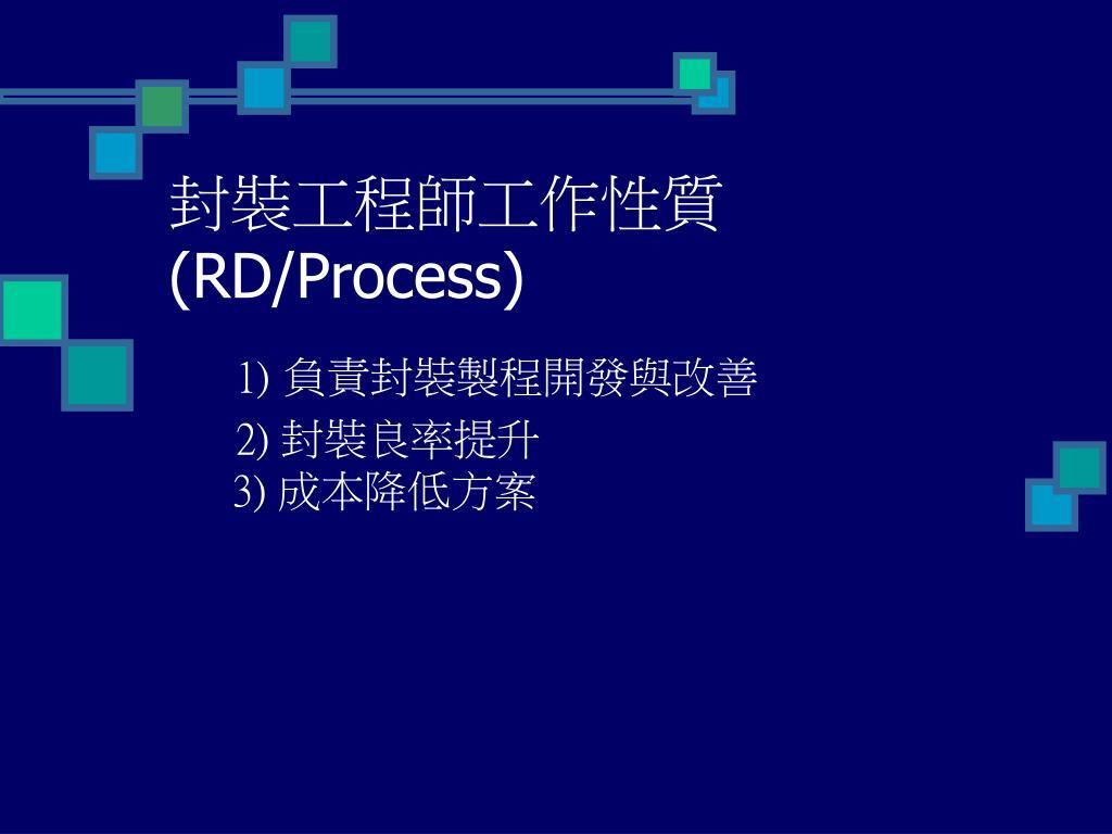 PPT - 南部半導體產業走向與職場介紹 PowerPoint Presentation - ID:5601223