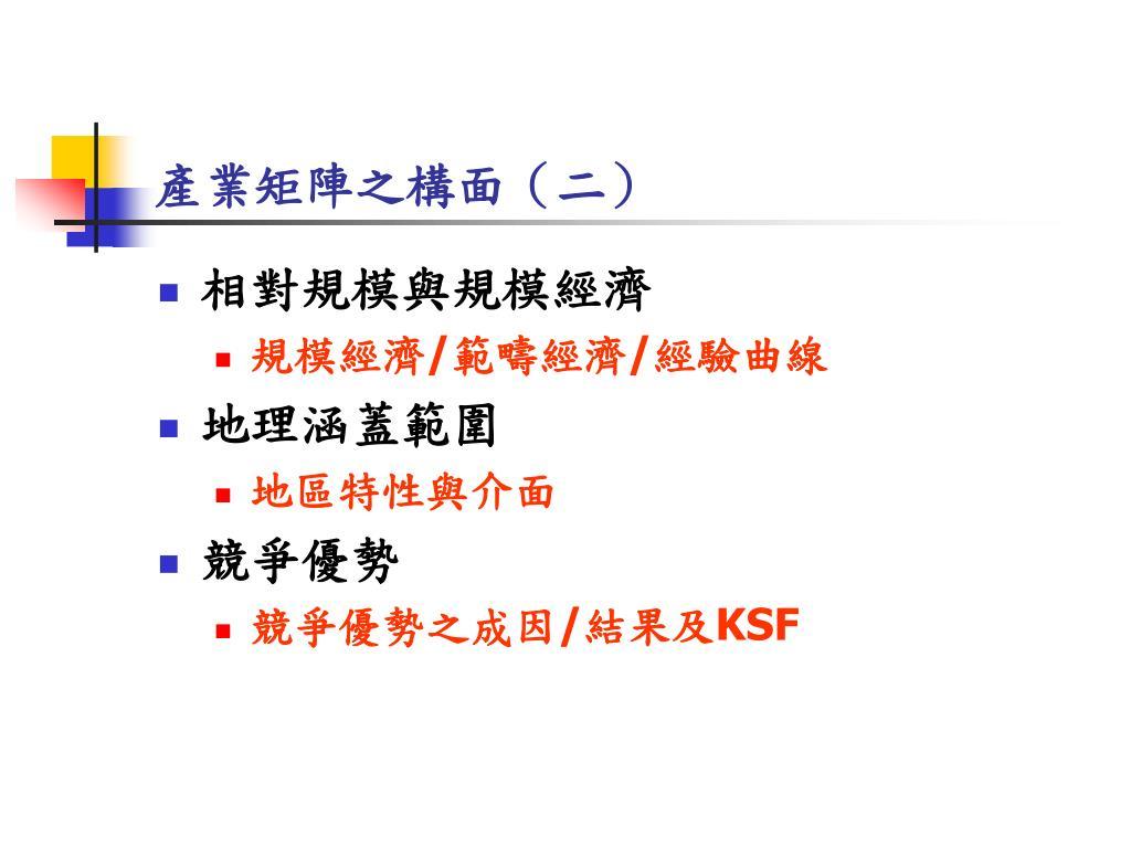 PPT - 策略矩陣與產業矩陣分析法 PowerPoint Presentation, free download - ID:5607045